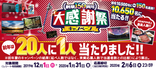 slide04_大感謝祭1201-0206