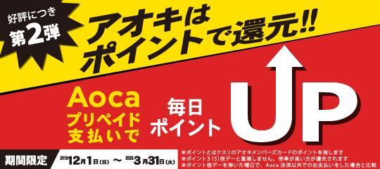 slide05_Aoca支払いポイントアップ1201-0331
