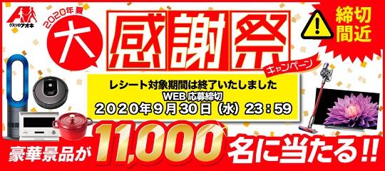 消費者キャンペーン0721-0920
