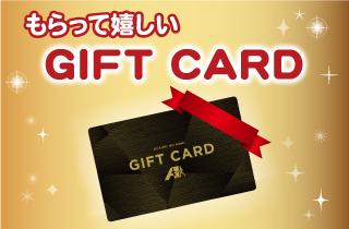 もらって嬉しいクスリのアオキ GIFT CARD