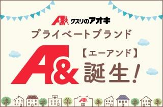 クスリのアオキ プライベートブランド A&誕生!