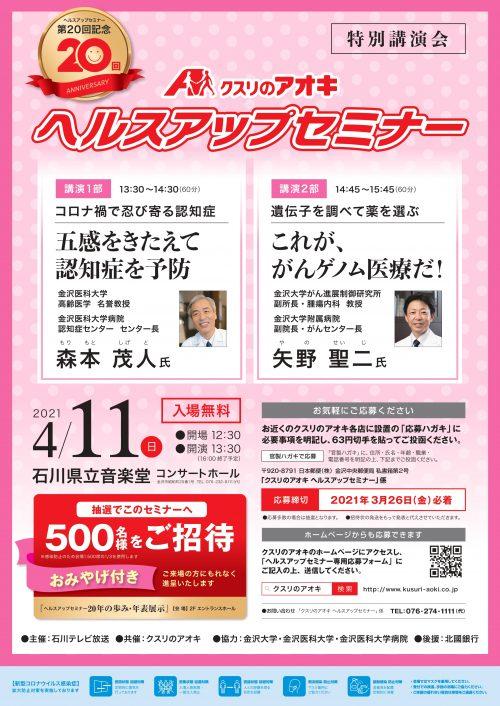 ヘルスアップセミナー石川2021 4月11日(日)開催
